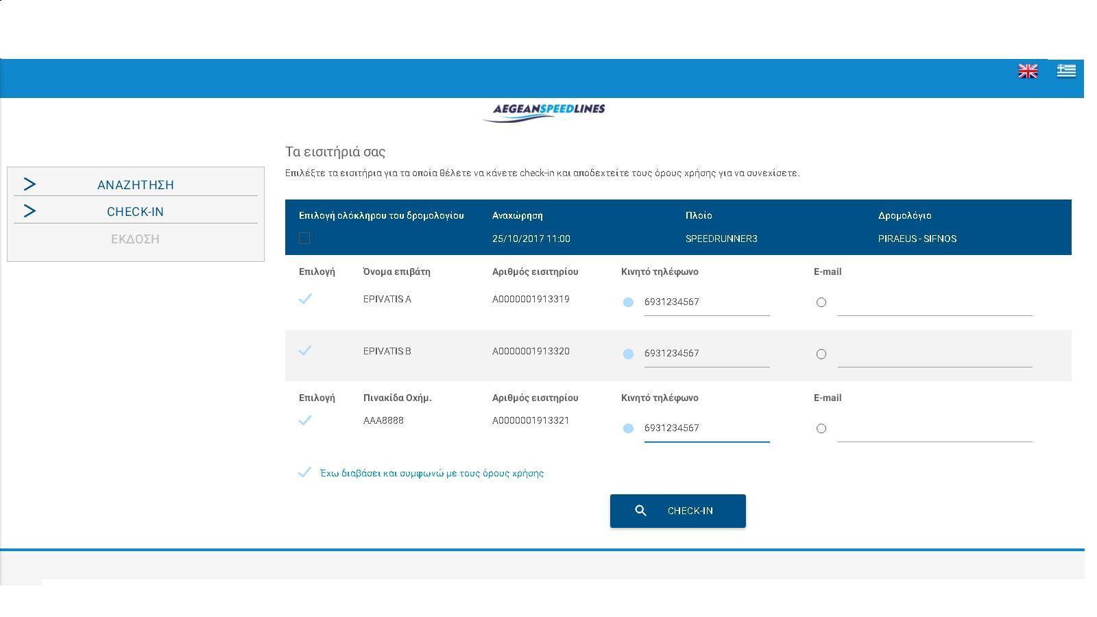 web check-in aegean speed lines