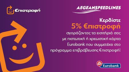 Eurobank return aegean speed lines